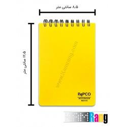 دفترچه یادداشت سیم از بالا پاپکو مدل NB-616